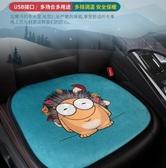 汽車加熱坐墊冬季5V家車兩用毛絨座椅墊車載制熱USB卡通保暖單片 YYS 東川崎町