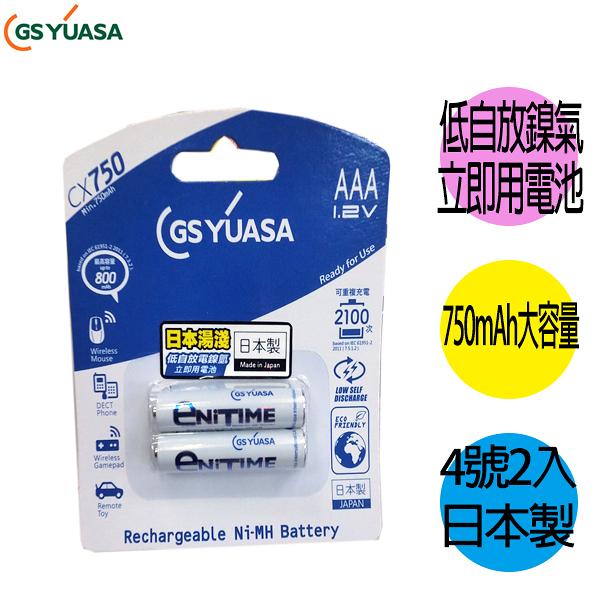 日本湯淺YUASA 4號 750mAh 立即用充電池 2入
