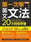 (二手書)第一次學英文文法,20天輕鬆學會