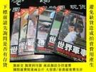 二手書博民逛書店世界軍事1993年1-6期罕見品如圖 42-6號櫃Y155496