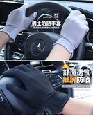 手套防曬手套男士夏天防滑防紫外線開車騎車夏季戶外冰絲觸屏手套薄款 奈斯女裝