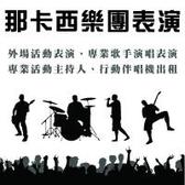【@那卡西伴奏 + 專業活動主持人】 全省活動表演 那卡西樂團演奏 適.尾牙表演.婚禮宴會等