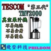 第三代 TESCOM TMV2000 真空果汁機 日本製 大容量 真空蔬果汁機 果汁機 TMV2000TW公司貨