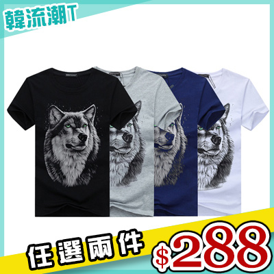 任選2件288短袖T恤上衣個性潮流獨特3D狼頭印花短袖T恤上衣【09B0998】