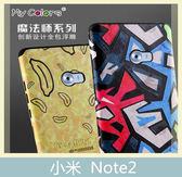 小米Note 2 魔法師系列 全包浮雕軟殼 防滑 防摔 3D立體 手機殼 保護殼 背蓋 手機套 矽膠套