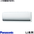 【Panasonic國際牌】變頻分離式冷氣 CU-LJ80BCA2/CS-LJ80BA2 免運費//送基本安裝
