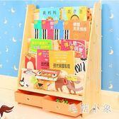 書報架實木兒童書架玩具收納架寶寶繪本架幼兒園圖書展示儲物柜 ys9929『毛菇小象』