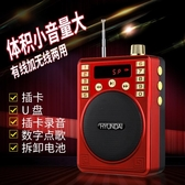 收音機 現代 H880收音機插卡音箱便攜MP3迷你音響老年老人音樂播放器【快速出貨八五折】