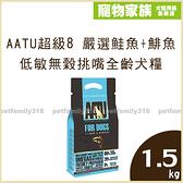 寵物家族-AATU 奧圖 超級8 嚴選鮭魚+鯡魚 低敏無穀 全齡犬飼料 1.5kg