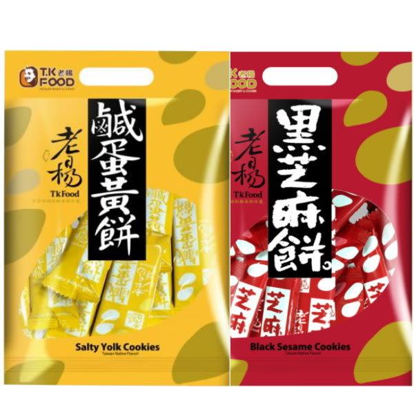 老楊鹹蛋黃餅/黑芝麻餅 大包裝(230g) 團購熱銷零食