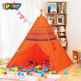 三角帆布木制兒童帳篷室內外玩具游戲屋過家家小孩兒讀書角「千千女鞋」igo