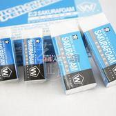 橡皮擦 日本櫻花XRFW-100橡皮高聚合物超凈無碎屑素描學生美術橡皮擦 數碼人生