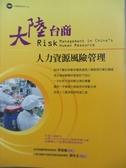 【書寶二手書T9/財經企管_ZHV】大陸人力資源風險管理_蕭新永作