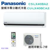 Panasonic國際牌 6-7坪 變頻 冷專 分離式冷氣 CS-LX40BA2/CU-LX40BCA2