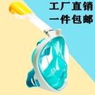 浮潛三寶套裝成人兒童潛水鏡全干式呼吸管大框裝備硅膠全面鏡男女【快速出貨】