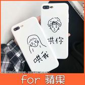 熱戀情侶殼 蘋果 iPhoneX iPhone8 Plus iPhone7 Plus 手機殼 全包邊 可掛繩 保護殼