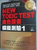 【書寶二手書T6/語言學習_WFV】NEW TOEIC TEST金色證書:模擬試驗1_中村紳一郎_附光碟