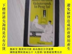 二手書博民逛書店Robert罕見van Gulik Geisterspuk in Peng-lai EE2972Y8450