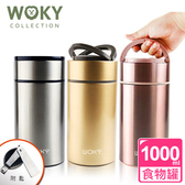 【WOKY 沃廚】頂級316不鏽鋼雙層真空悶燒食物罐1000ML附30金屬原色