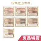 【出清短效/盒損】SWEETS SWEE...