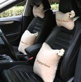 車載舒適靠枕 可愛汽車用頭枕脖子小枕頭車靠枕護頸枕一對車載座椅【中秋節禮物好康八折】