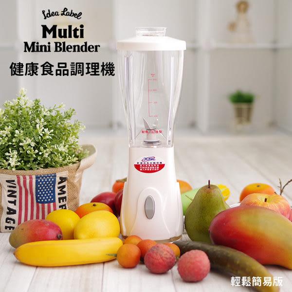 食物調理機 TSL新潮流 果汁機 冰沙機 料理機 輕鬆簡易版 【YV6586】快樂生活網
