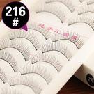 手工假睫毛套裝216 217超自然逼真裸妝捲翹素顏纖長款『櫻花小屋』