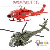 飛機模型 合金飛機模型黑鷹直升機飛機模型仿真航模金屬兒童玩具戰斗機 多款可選