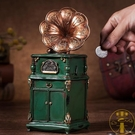 復古存錢筒經典留聲機擺件樹脂硬幣零錢儲蓄罐禮物【雲木雜貨】
