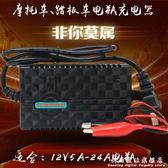 智慧汽車電瓶充電器反接短路保護12V6A36A20A60A80A蓄電池機 科炫數位旗艦店