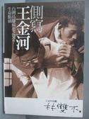 【書寶二手書T1/傳記_NJI】側寫王金河-台灣烏腳病患之父的生命點滴_林雙不