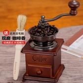 手搖磨豆機家用咖啡豆研磨機手動咖啡機磨粉機可調節粗細 潮流前線