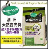 *KING WANG*【48-N-0042】吉夫特Gift《成犬低卡保健配方(火雞肉+燕麥)》1.5kg /天然犬糧