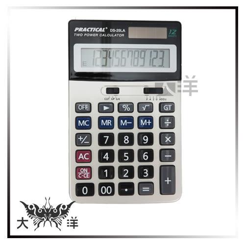 ◤大洋國際電子◢ PRACTICAL實用牌 數位商用商務計算機(12位數) 運算 數學 考試 會計 工程 DS-20LA