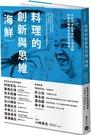 料理的創新與思維[海鮮]:9位日本料亭掌門人談海鮮,燃燒料理魂的...【城邦讀書花園】