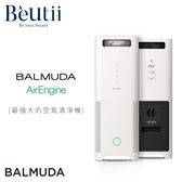 BALMUDA AirEngine 空氣清淨機 (白 x 黑) 日本設計 BALMUDA 百慕達