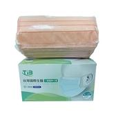(台灣國際生醫) 一般成人 醫療口罩 平面 (50入/盒) (哈密瓜)【2004263】