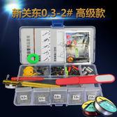 魚鉤進口套裝全套組合多功能金袖伊勢尼魚線線組成品釣魚小配件盒 生活樂事館