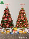 聖誕樹套餐1.5米 聖誕裝飾裝飾品1.8...