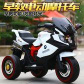 兒童電動摩托車大號三輪車1-6歲男女寶寶雙人可坐充電小孩玩具車