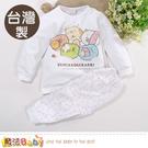 女童裝 台灣製角落小夥伴正版雙層厚棉保暖居家套裝 魔法Baby