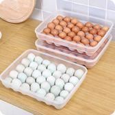 冰箱保鮮盒 廚房家用塑料戶外防震裝蛋格收納盒 LR2806【VIKI菈菈】