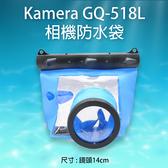 御彩數位@幸運草@Kamera GQ-518L 相機防水袋(鏡頭14cm)潛水 游泳 浮潛防塵防沙單眼相機