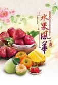 2020年台灣水果月曆(雙月版)