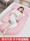 孕婦枕頭護腰側睡枕側臥靠枕孕期u型睡墊床托腹g睡覺神器抱枕睡枕 NMS小艾新品