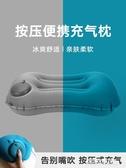 充氣枕旅行枕便攜充氣枕頭坐火車趴睡午睡神器吹氣護腰枕戶外靠枕腰靠墊