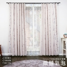 台灣製 既成窗簾【微醺氣泡】100×240cm/片( 2片/組) 一級遮光 可機洗 兩倍抓皺 型態記憶加工
