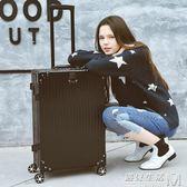 復古直角鋁框拉桿箱26旅行箱萬向輪24學生行李箱密碼登機男女20寸  WD 遇見生活
