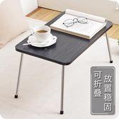 可折疊筆記本電腦桌家用床上小桌子懶人簡易書桌學習桌wy 4款可選免運直出 交換禮物