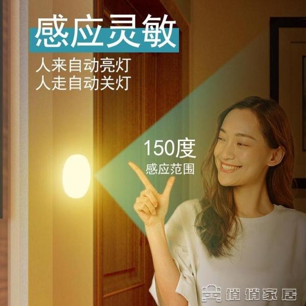 感應燈 智慧人體感應小夜燈led過道家用充電式自動聲控光控樓道走廊壁燈【免運快出】